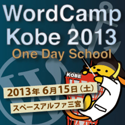 WordCampKobe 2013