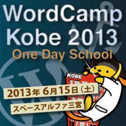 WordCampKobe 2013