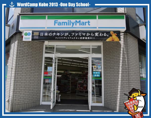 WordCamp神戸2013 懇親会会場ルート